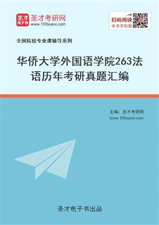 华侨大学外国语学院263法语历年考研真题汇编