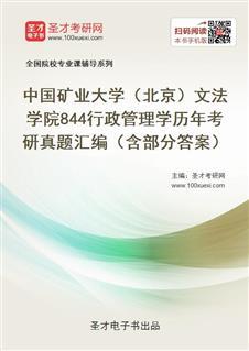 中国矿业大学(北京)文法学院《844行政管理学》历年考研真题汇编(含部分答案)