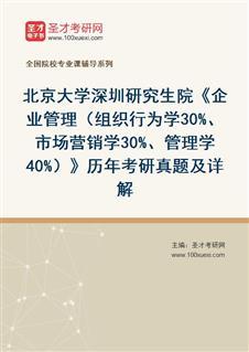 北京大学深圳研究生院《企业管理(组织行为学30%、市场营销学30%、管理学40%)》历年考研真题及详解