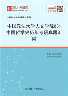 中国政法大学人文学院《831中国哲学史》历年考研真题汇编