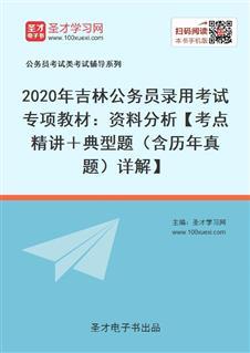 2020年吉林公务员录用考试专项教材:资料分析【考点精讲+典型题(含历年真题)详解】