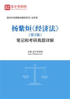 杨紫烜《经济法》(第5版)笔记和考研真题详解