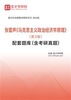 张雷声《马克思主义政治经济学原理》(第3版)配套题库(含考研真题)