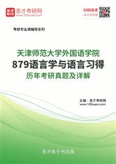天津师范大学外国语学院《879语言学与语言习得》历年考研真题及详解