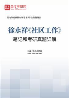 徐永祥《社区工作》笔记和考研真题详解