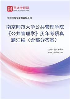 南京师范大学公共管理学院《公共管理学》历年考研真题汇编(含部分答案)