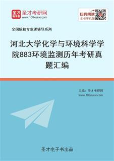 河北大学化学与环境科学学院《883环境监测》历年考研真题汇编