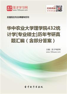 华中农业大学理学院《432统计学》[专业硕士]历年考研真题汇编(含部分答案)