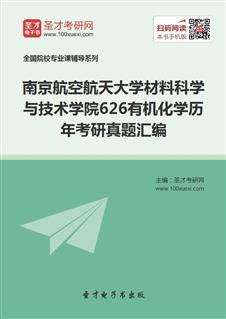 南京航空航天大学材料科学与技术学院626有机化学历年考研威廉希尔|体育投注汇编