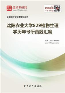 沈阳农业大学《829植物生理学》历年考研真题汇编