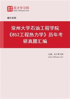 常州大学机械工程学院《852工程热力学》历年考研真题汇编