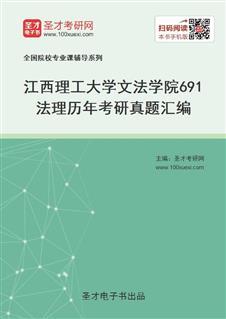江西理工大学文法学院《691法理》历年考研真题汇编