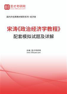 宋涛《政治经济学教程》配套模拟试题及详解