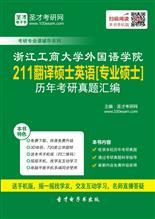 浙江工商大学外国语学院211翻译硕士英语[专业硕士]历年考研真题汇编