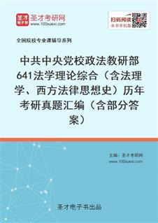 中共中央党校政法教研部641法学理论综合(含法理学、西方法律思想史)历年考研真题汇编(含部分答案)
