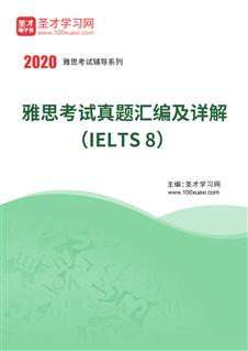 雅思考试真题汇编及详解(IELTS 8)