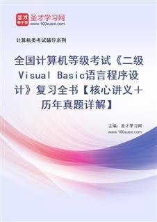 2018年9月全国计算机等级考试《二级Visual Basic语言程序设计》复习全书【核心讲义+历年真题详解】