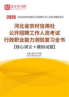 2020年河北省农村信用社公开招聘工作人员考试行政职业能力测验复习全书【核心讲义+模拟试题】