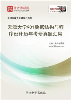 天津大学《901数据结构与程序设计》历年考研真题汇编