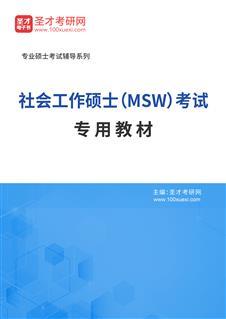 2020年社会工作硕士(MSW)考试专用教材