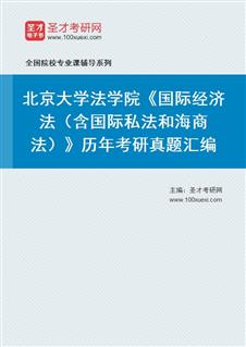 北京大学法学院《国际经济法(含国际私法和海商法)》历年考研真题汇编
