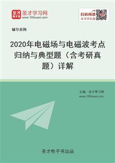 2020年电磁场与电磁波考点归纳与典型题(含考研真题)详解