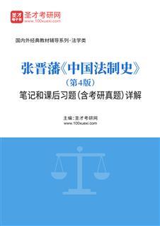 张晋藩《中国法制史》(第4版)笔记和课后习题(含考研真题)详解