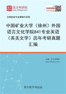 中国矿业大学(徐州)外国语言文化学院《841专业英语(英美文学)》历年考研真题汇编