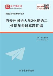 西安外国语大学《244德语二外》历年考研真题汇编