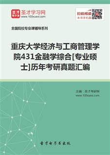 重庆大学经济与工商管理学院《431金融学综合》[专业硕士]历年考研真题汇编