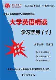 大学英语精读学习手册(1)