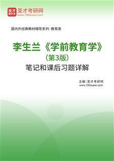 李生兰《学前教育学》(第3版)笔记和课后习题详解