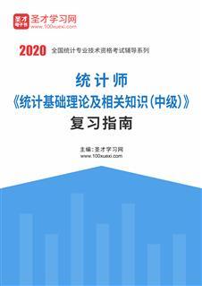 2020年统计师《统计基础理论及相关知识(中级)》复习指南