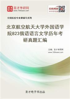 北京航空航天大学外国语学院823俄语语言文学历年考研真题汇编