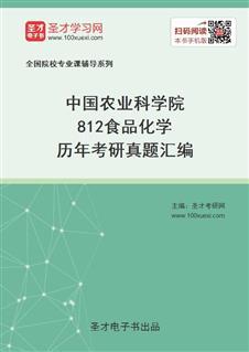 中国农业科学院《812食品化学》历年考研真题汇编