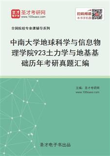 中南大学地球科学与信息物理学院《923土力学与地基基础》历年考研真题汇编