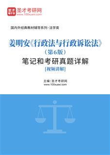 姜明安《行政法与行政诉讼法》(第6版)笔记和考研真题详解[视频讲解]