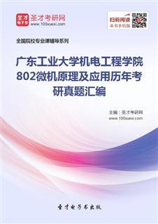 广东工业大学机电工程学院802微机原理及应用历年考研威廉希尔|体育投注汇编