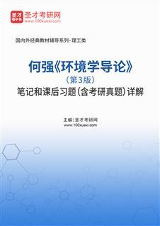 何强《环境学导论》(第3版)笔记和课后习题(含考研真题)详解