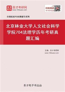 北京林业大学人文社会科学学院《704法理学》历年考研真题汇编