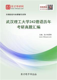 武汉理工大学《242德语》历年考研真题汇编