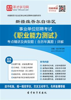 2018年新疆维吾尔自治区事业单位招聘考试《职业能力测试》考点精讲及典型题(含历年真题)详解