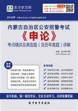 2018年内蒙古自治区公安招警考试《申论》考点精讲及典型题(含历年真题)详解