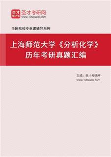 上海师范大学生命与环境科学学院864分析化学历年考研真题汇编