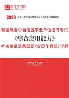2020年新疆维吾尔自治区事业单位招聘考试《综合应用能力》考点精讲及典型题(含历年真题)详解