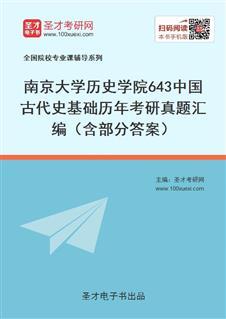 南京大学历史学院《643中国古代史基础》历年考研真题汇编(含部分答案)