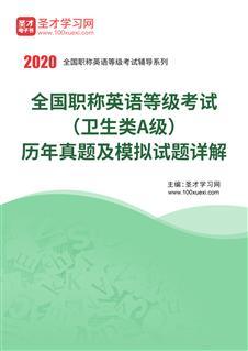 2020年全国职称英语等级考试(卫生类A级)历年真题及模拟试题详解