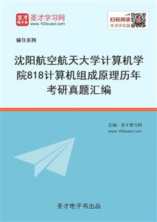 沈阳航空航天大学计算机学院818计算机组成原理历年考研真题汇编
