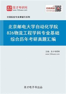 北京邮电大学自动化学院826物流工程学科专业基础综合历年考研真题汇编