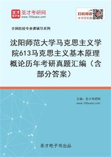 沈阳师范大学马克思主义学院《613马克思主义基本原理概论》历年考研真题汇编(含部分答案)